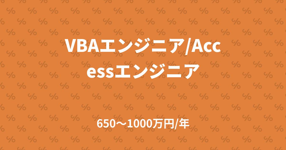 VBAエンジニア/Accessエンジニア