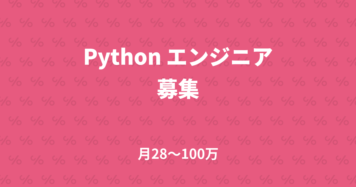 Python エンジニア募集