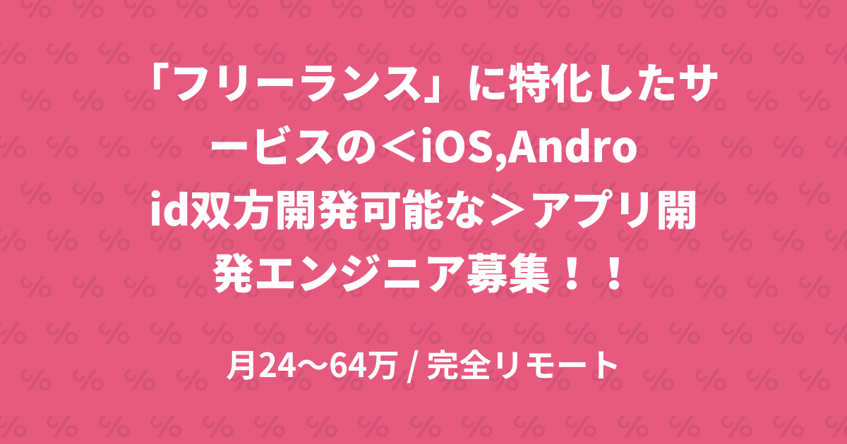 「フリーランス」に特化したサービスの<iOS,Android双方開発可能な>アプリ開発エンジニア募集!!