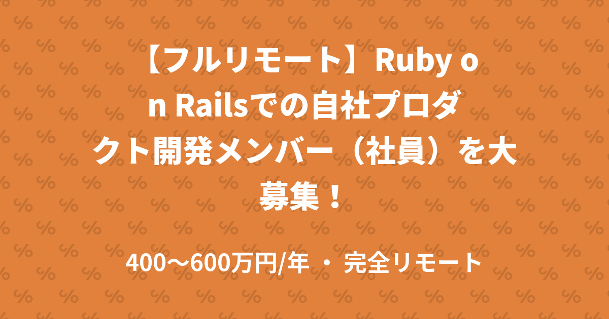 【フルリモート】Ruby on Railsでの自社プロダクト開発メンバー(社員)を大募集!