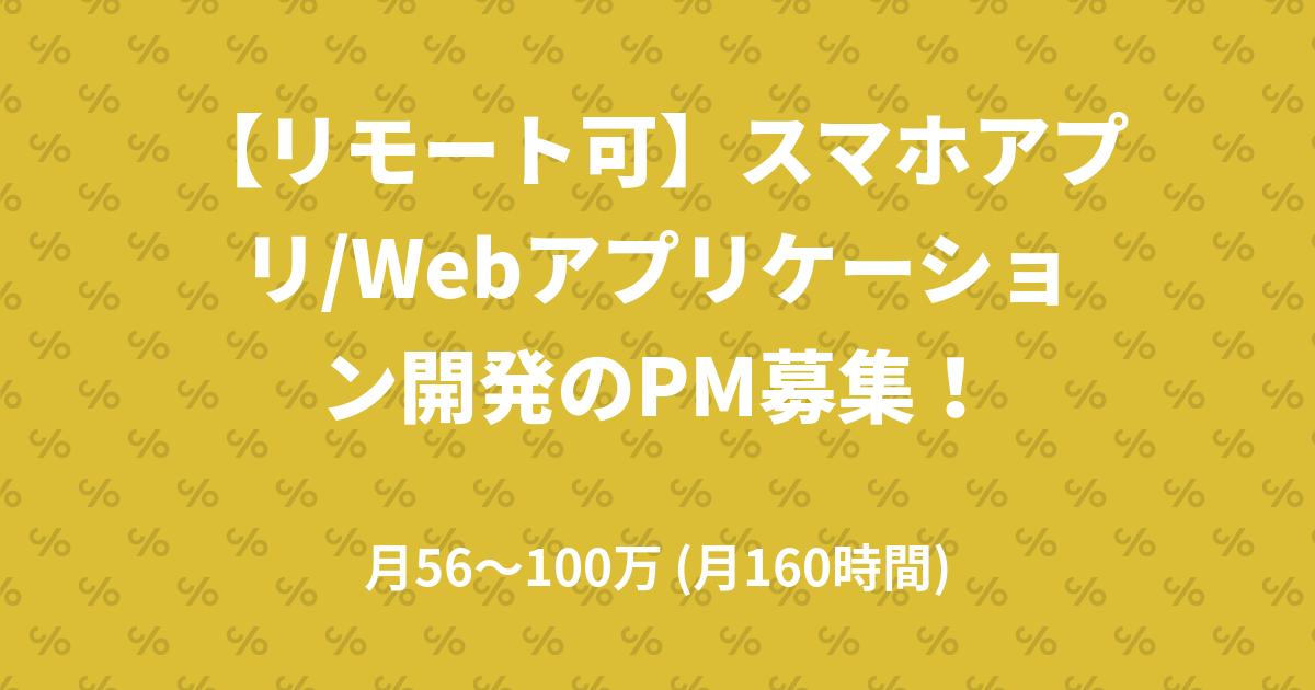 【リモート可】スマホアプリ/Webアプリケーション開発のPM募集!