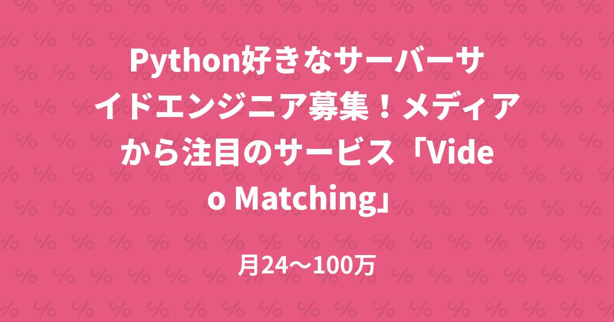 Python好きなサーバーサイドエンジニア募集!メディアから注目のサービス「Video Matching」