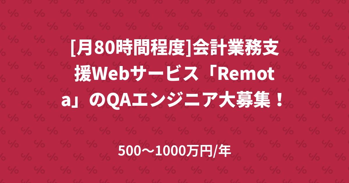 [月80時間程度]会計業務支援Webサービス「Remota」のQAエンジニア大募集!