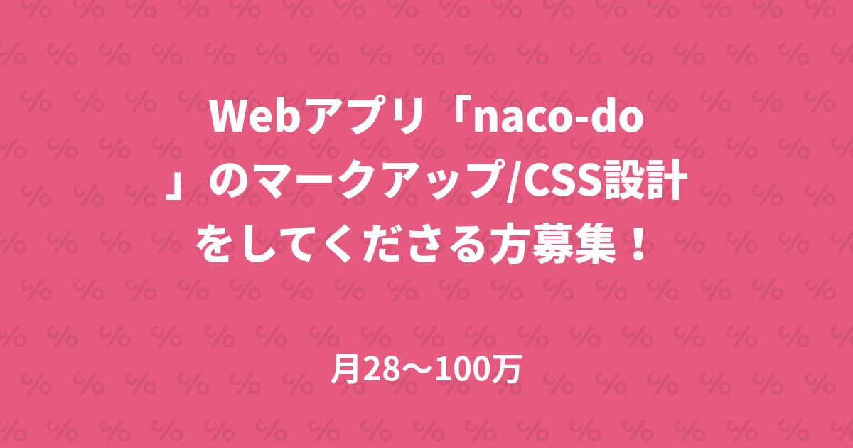 Webアプリ「naco-do」のマークアップ/CSS設計をしてくださる方募集!