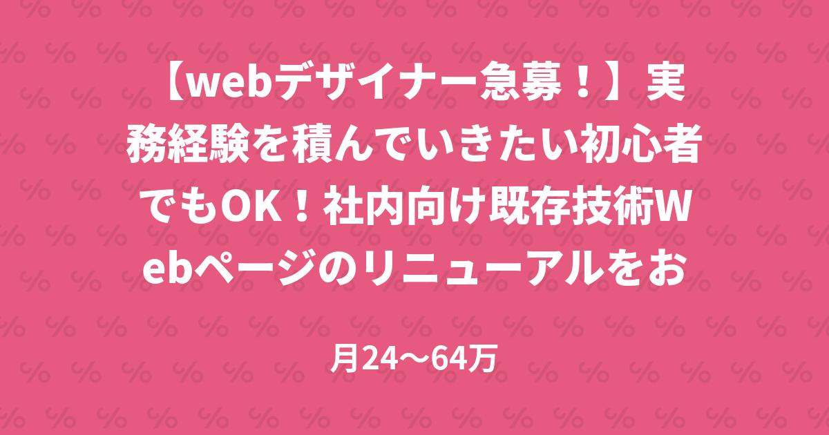 【webデザイナー急募!】実務経験を積んでいきたい初心者でもOK!社内向け既存技術Webページのリニューアルをお願いします!