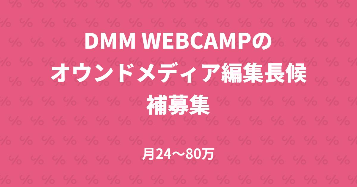 DMM WEBCAMPのオウンドメディア編集長候補募集