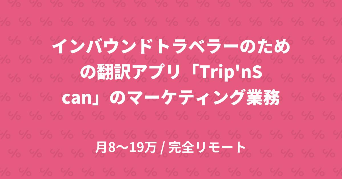 インバウンドトラベラーのための翻訳アプリ「Trip'nScan」のマーケティング業務