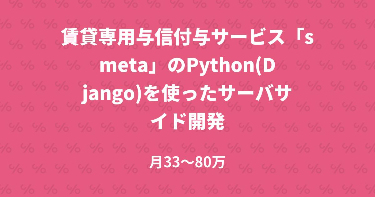 賃貸専用与信付与サービス「smeta」のPython(Django)を使ったサーバサイド開発