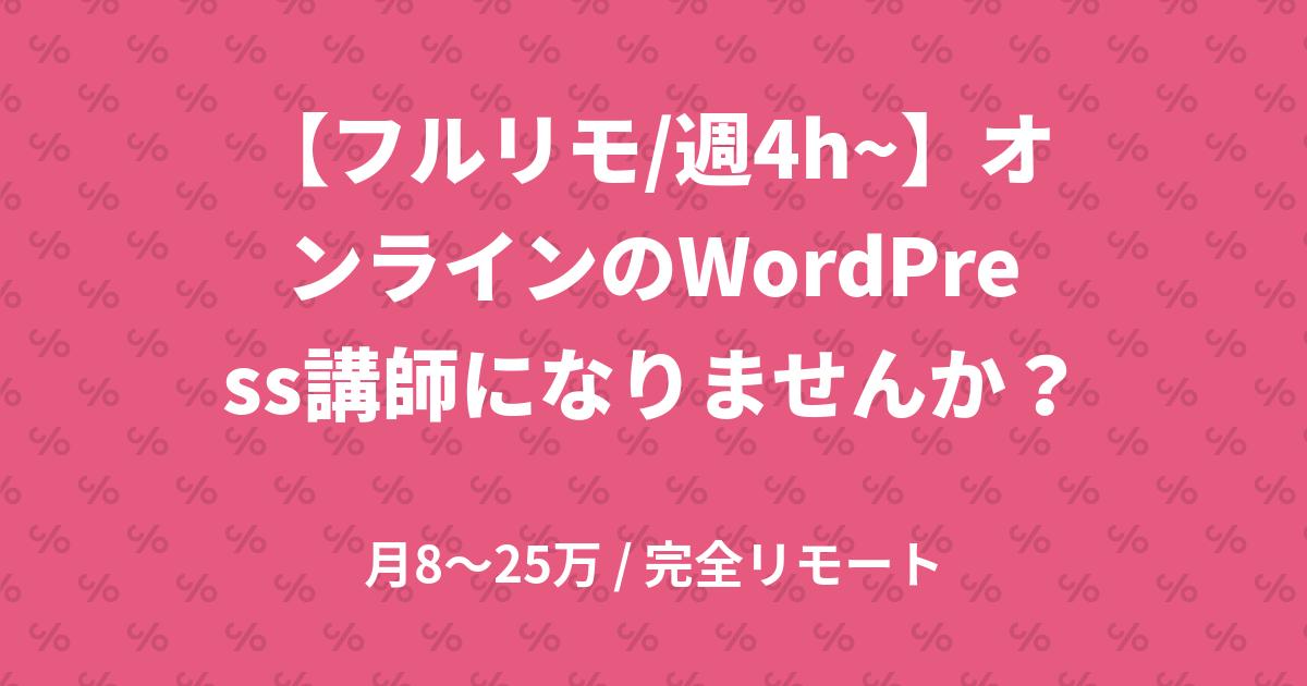 【フルリモ/週4h~】オンラインのWordPress講師になりませんか?