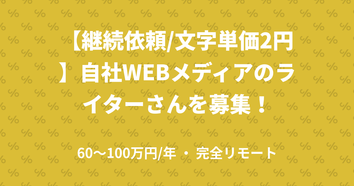 【継続依頼/文字単価2円】自社WEBメディアのライターさんを募集!