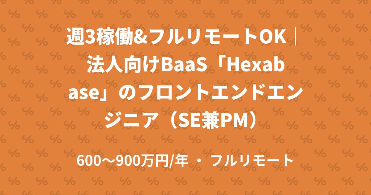 週3稼働&フルリモートOK 法人向けBaaS「Hexabase」のフロントエンドエンジニア(SE兼PM)