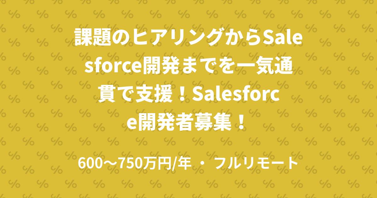 課題のヒアリングからSalesforce開発までを一気通貫で支援!Salesforce開発者募集!