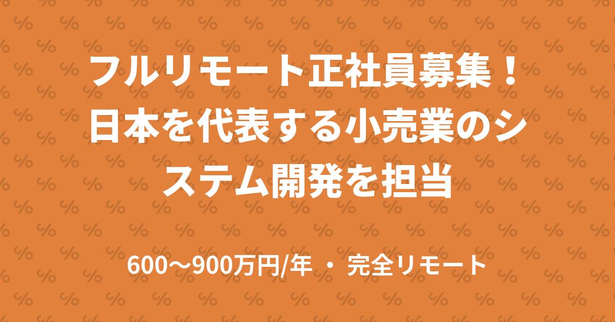 フルリモート正社員募集!日本を代表する小売業のシステム開発を担当