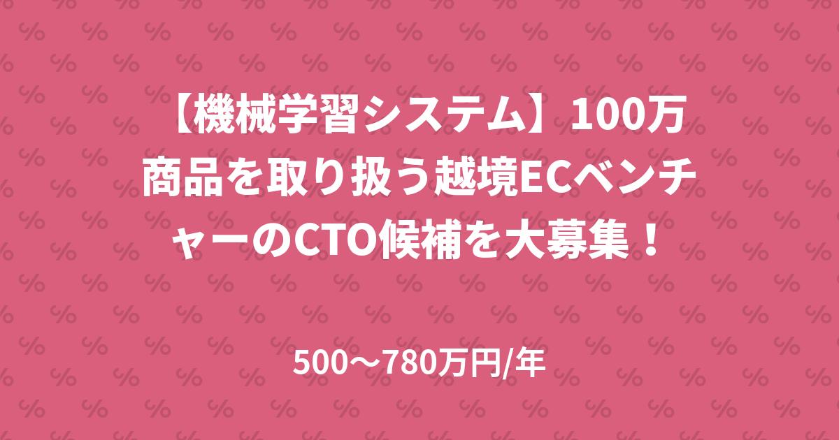 【機械学習システム】100万商品を取り扱う越境ECベンチャーのCTO候補を大募集!