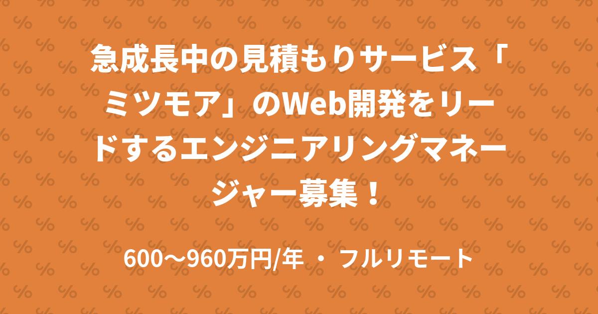 急成長中の見積もりサービス「ミツモア」のWeb開発をリードするエンジニアリングマネージャー募集!