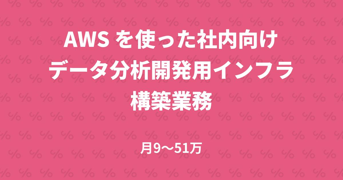 AWS を使った社内向けデータ分析開発用インフラ構築業務