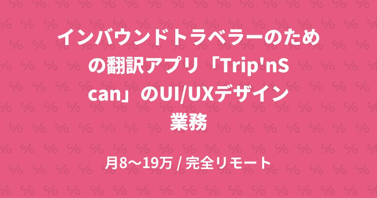 インバウンドトラベラーのための翻訳アプリ「Trip'nScan」のUI/UXデザイン業務