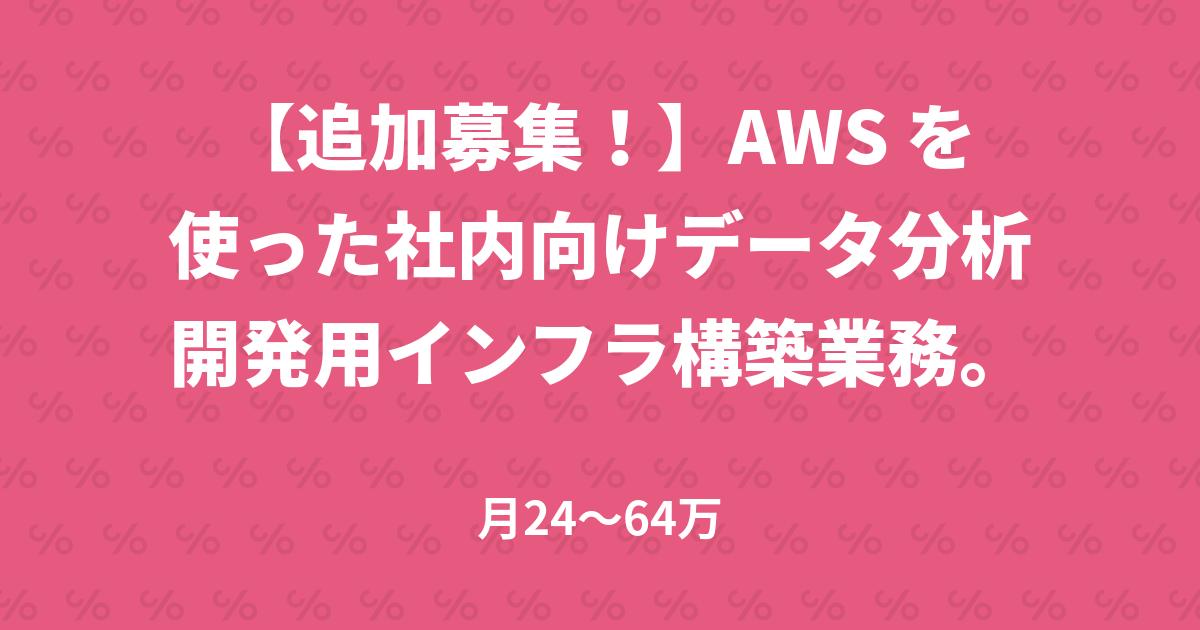 【追加募集!】AWS を使った社内向けデータ分析開発用インフラ構築業務。