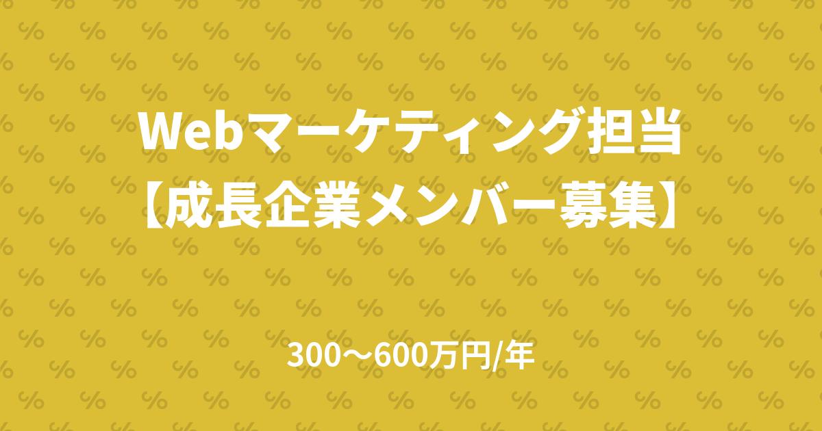 Webマーケティング担当【成長企業メンバー募集】