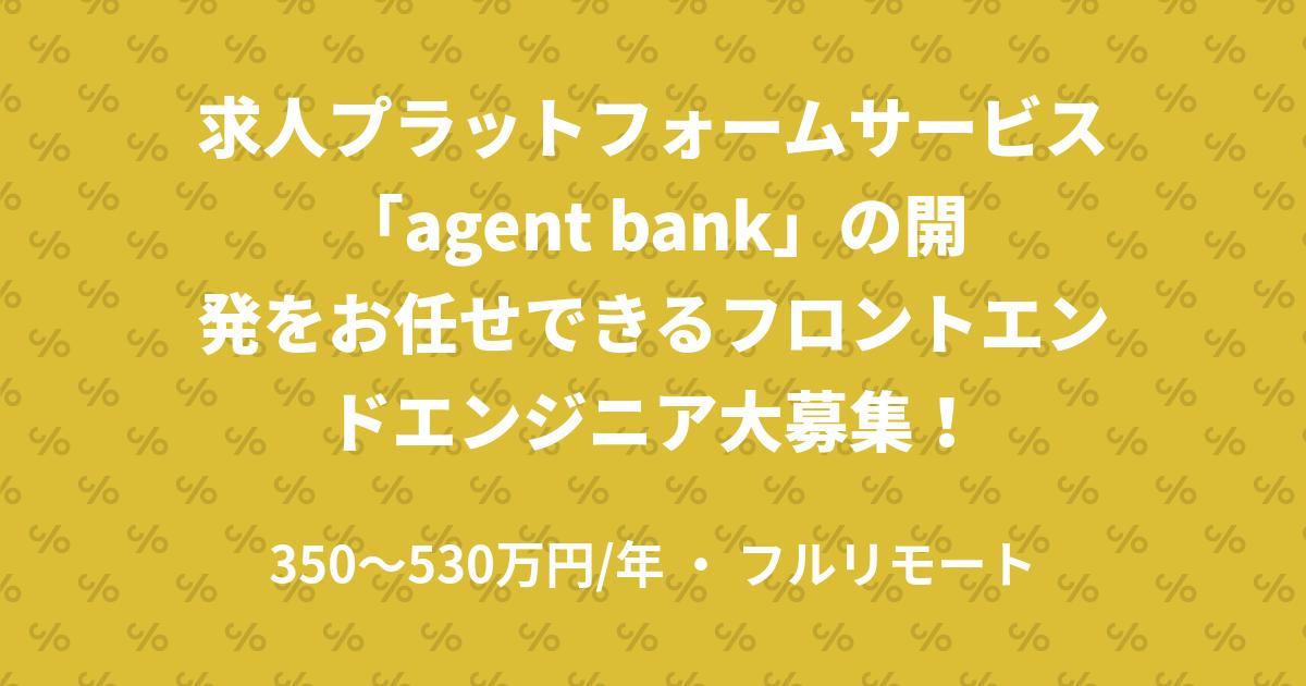 求人プラットフォームサービス「agent bank」の開発をお任せできるフロントエンドエンジニア大募集!
