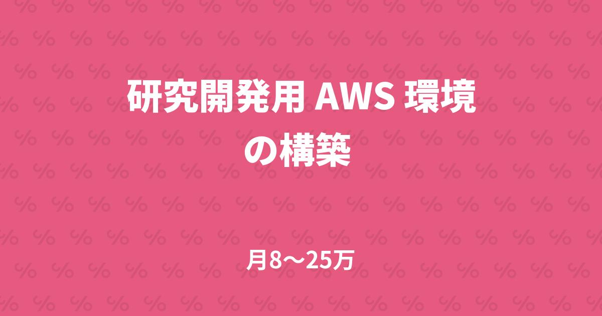 研究開発用 AWS 環境の構築