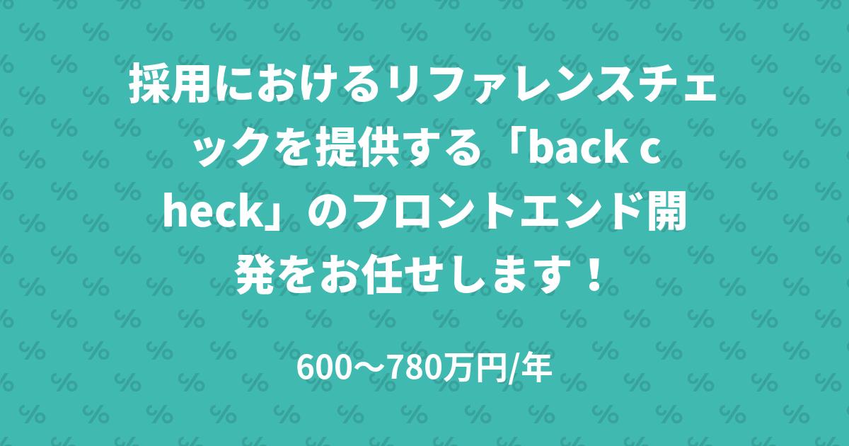 採用におけるリファレンスチェックを提供する「back check」のフロントエンド開発をお任せします!