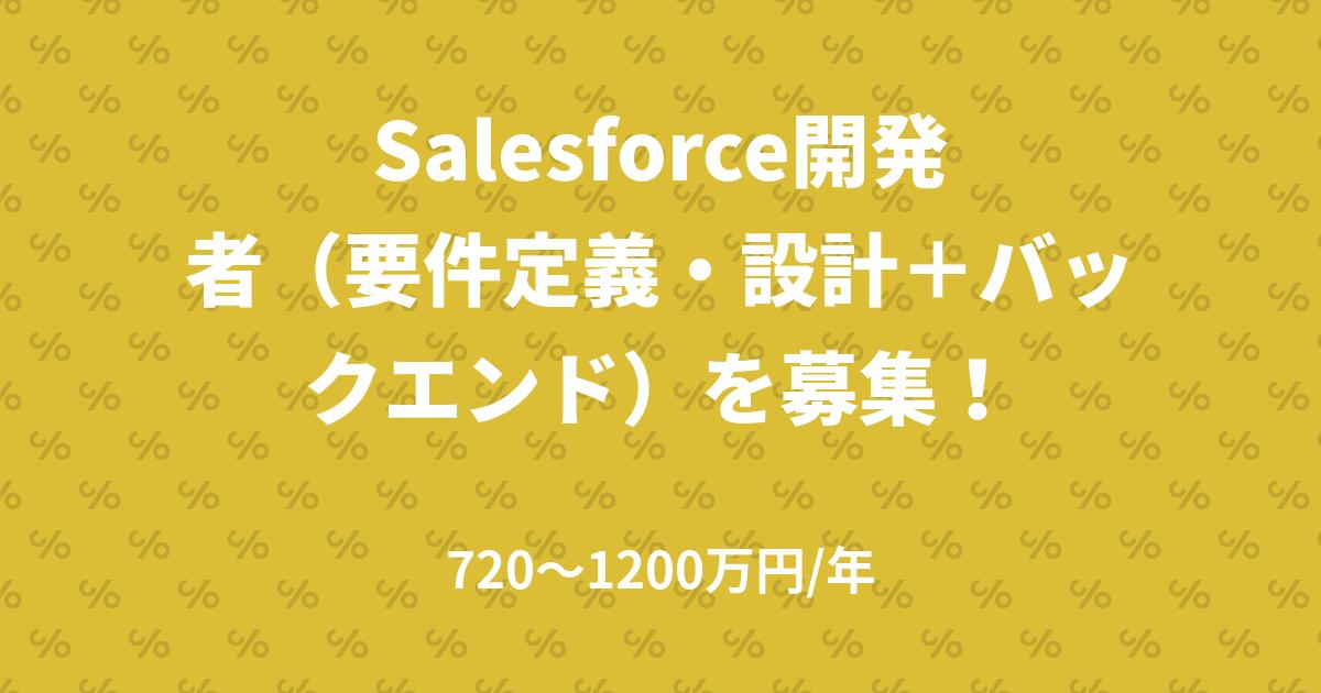 Salesforce開発者(要件定義・設計+バックエンド)を募集!