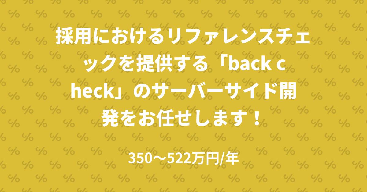 採用におけるリファレンスチェックを提供する「back check」のサーバーサイド開発をお任せします!