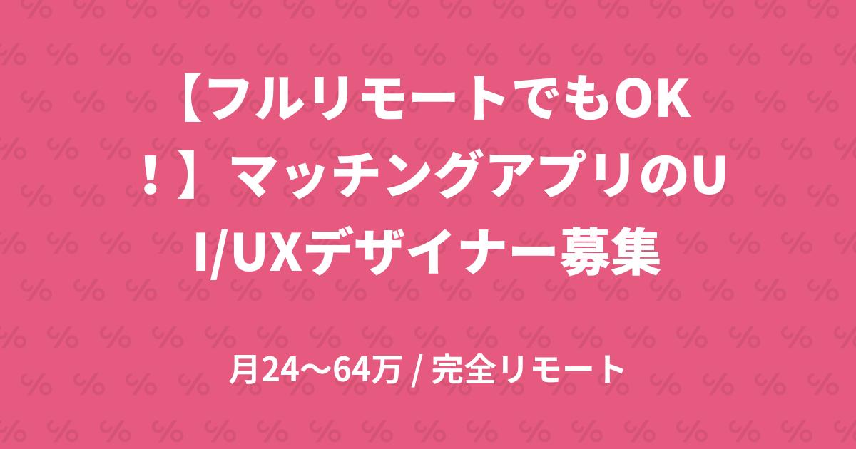 【フルリモートでもOK !】マッチングアプリのUI/UXデザイナー募集