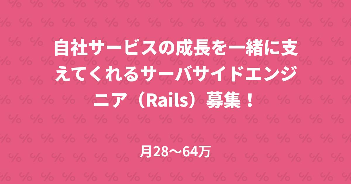 自社サービスの成長を一緒に支えてくれるサーバサイドエンジニア(Rails)募集!