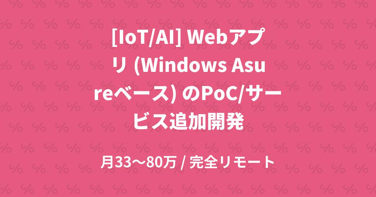 [IoT/AI] Webアプリ (Windows Asureベース) のPoC/サービス追加開発