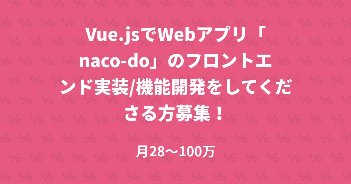 Vue.jsでWebアプリ「naco-do」のフロントエンド実装/機能開発をしてくださる方募集!
