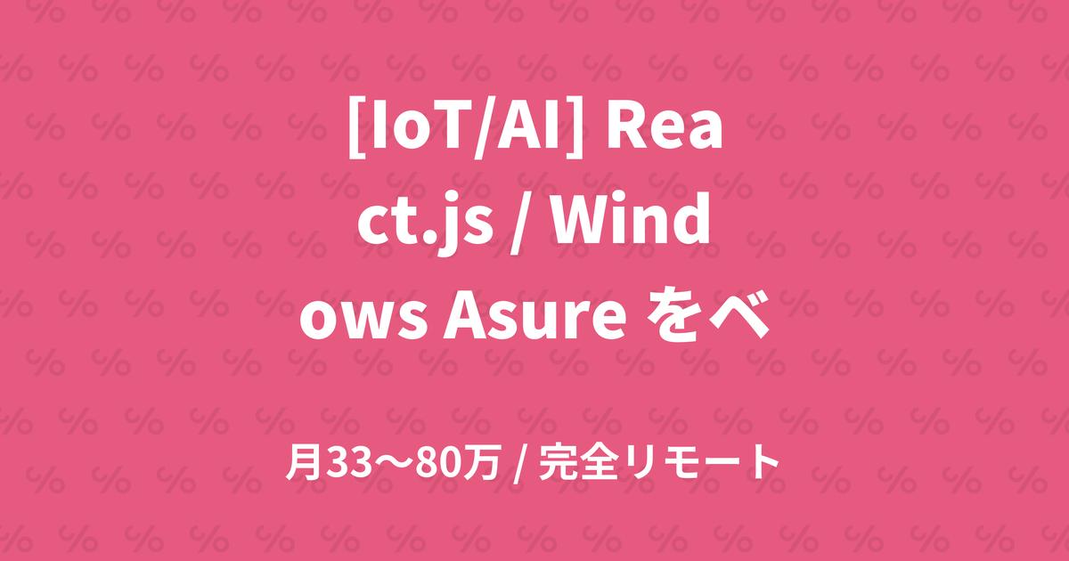 [IoT/AI] React.js / Windows Asure をベースにしたPoC/サービス追加開発