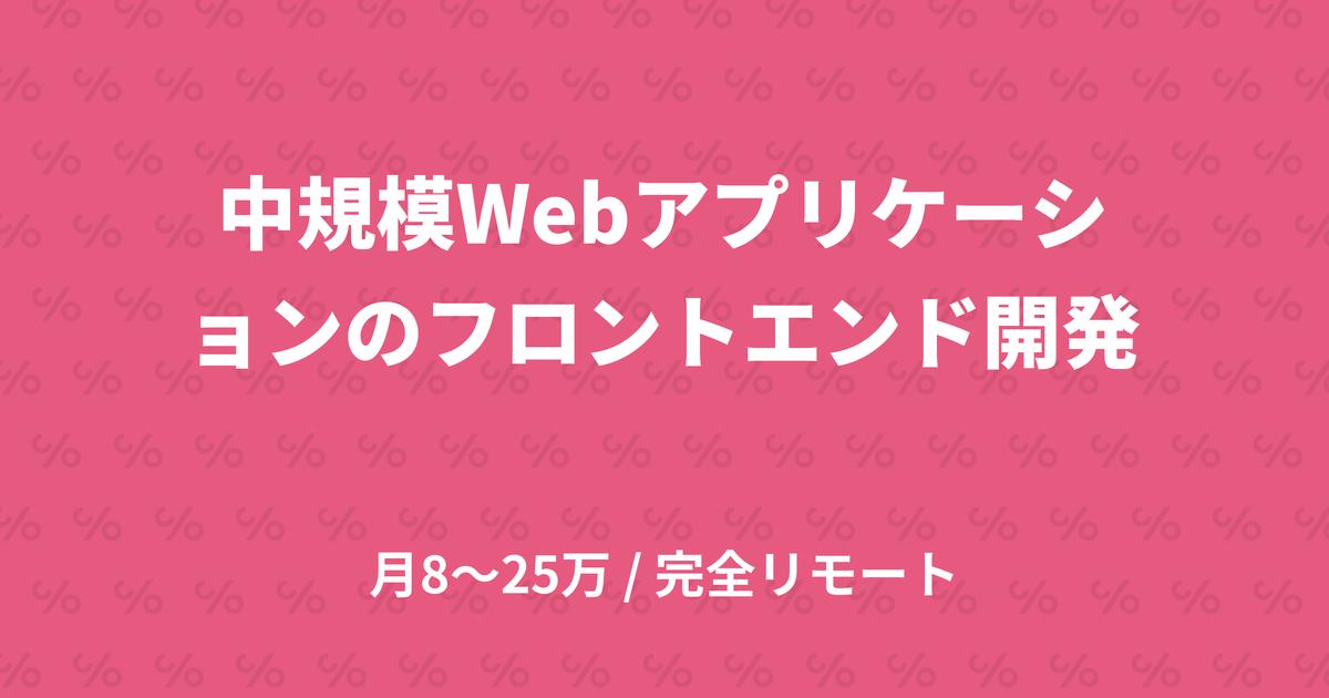 中規模Webアプリケーションのフロントエンド開発