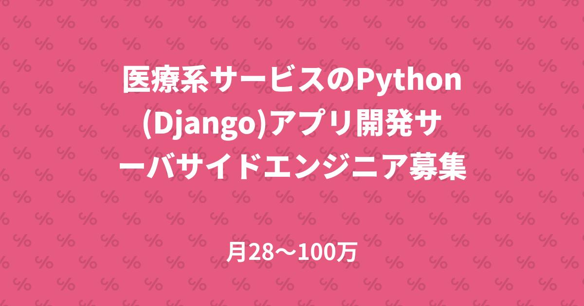 医療系サービスのPython(Django)アプリ開発サーバサイドエンジニア募集