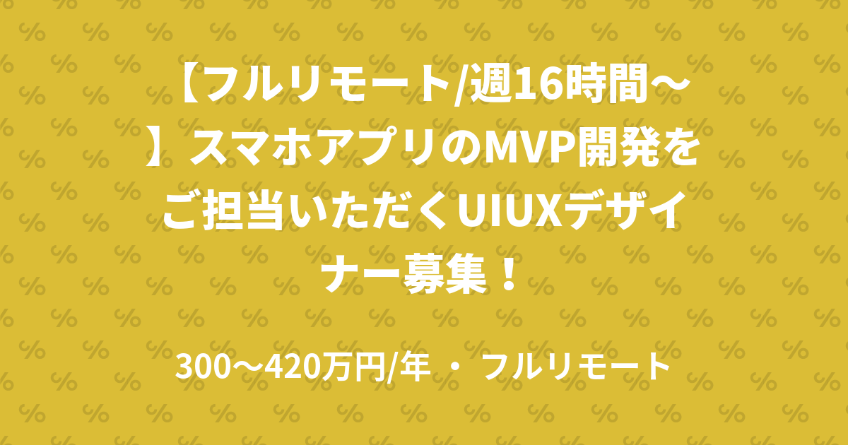 【フルリモート/週16時間~】スマホアプリのMVP開発をご担当いただくUIUXデザイナー募集!
