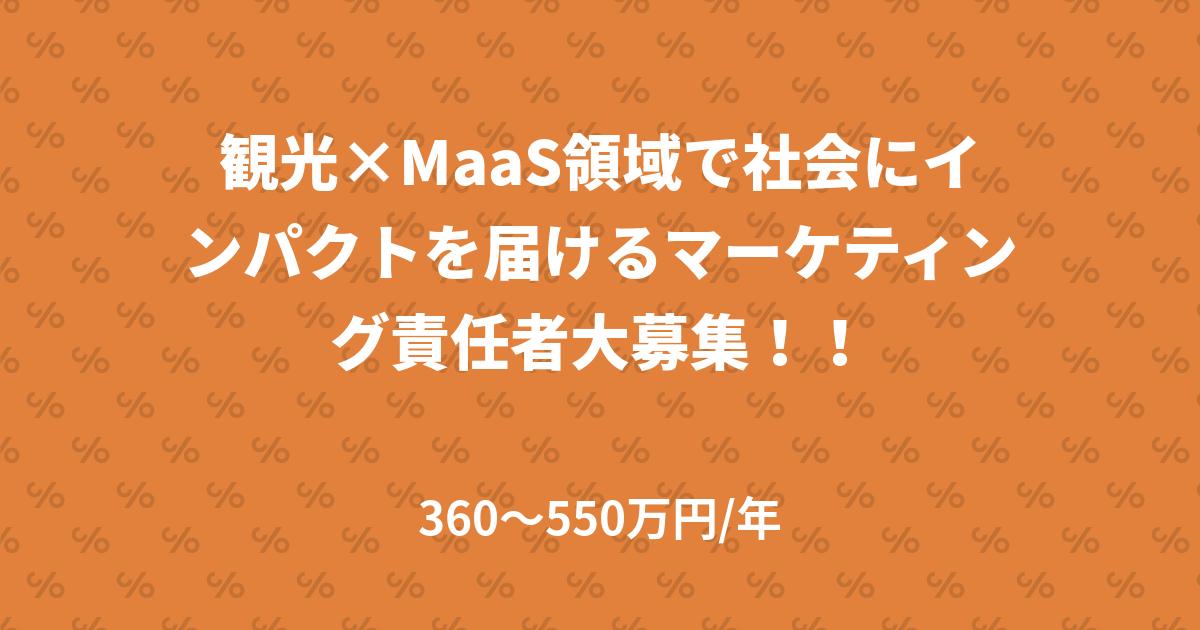 観光×MaaS領域で社会にインパクトを届けるマーケティング責任者大募集!!