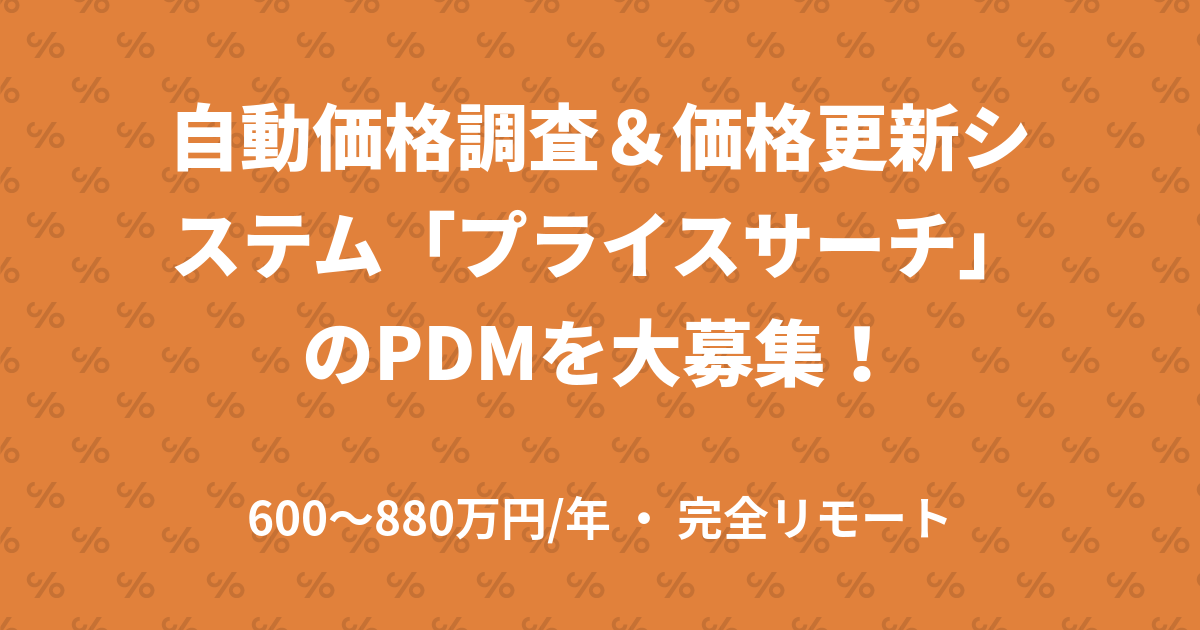 自動価格調査&価格更新システム「プライスサーチ」のPDMを大募集!