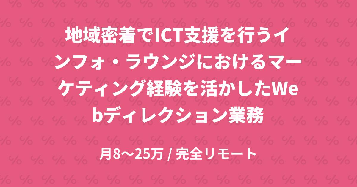 地域密着でICT支援を行うインフォ・ラウンジにおけるマーケティング経験を活かしたWebディレクション業務