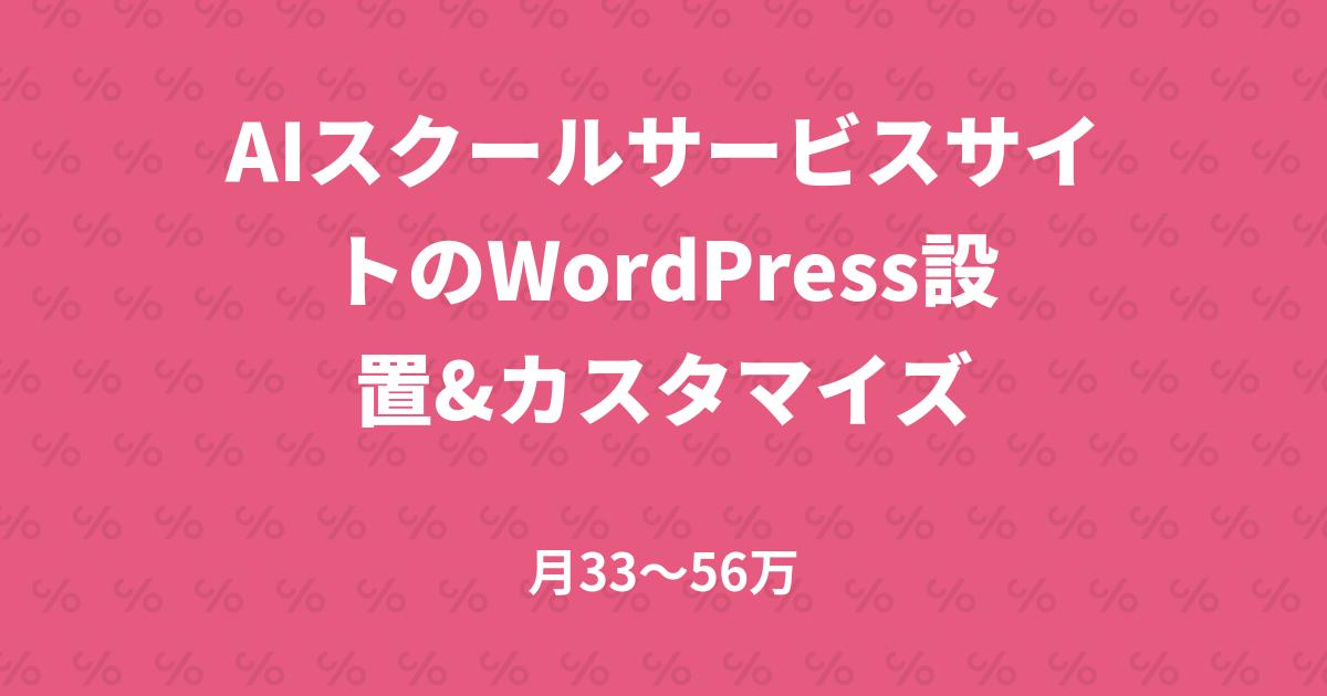 AIスクールサービスサイトのWordPress設置&カスタマイズ
