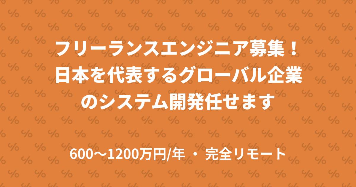 フリーランスエンジニア募集!日本を代表するグローバル企業のシステム開発任せます