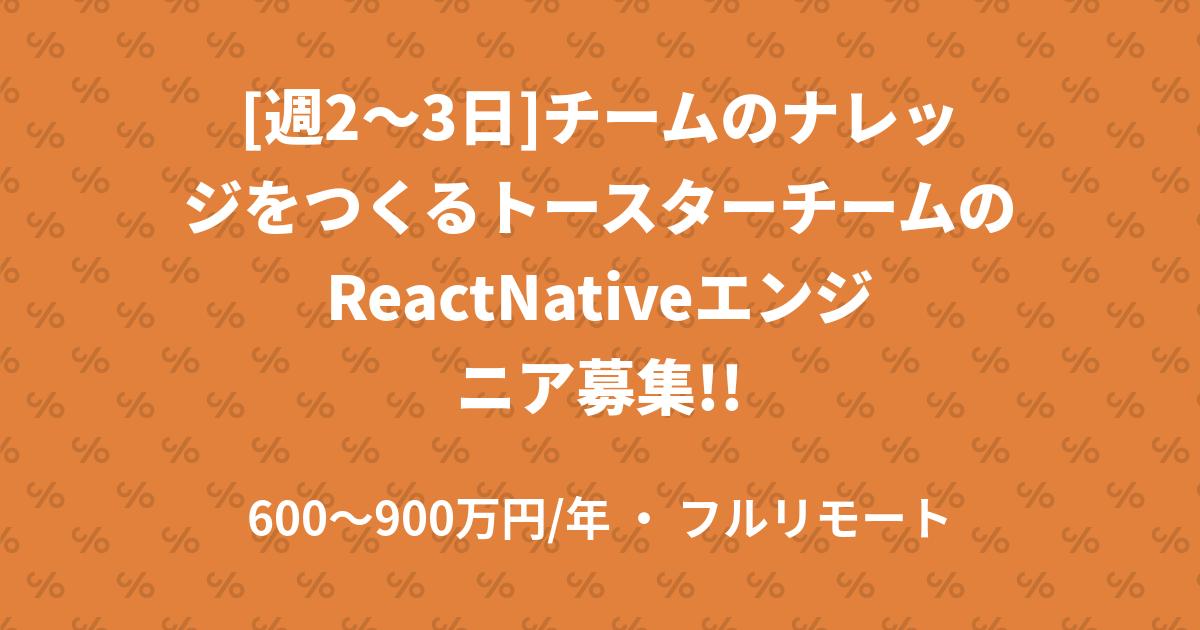 [週2〜3日]チームのナレッジをつくるトースターチームのReactNativeエンジニア募集!!