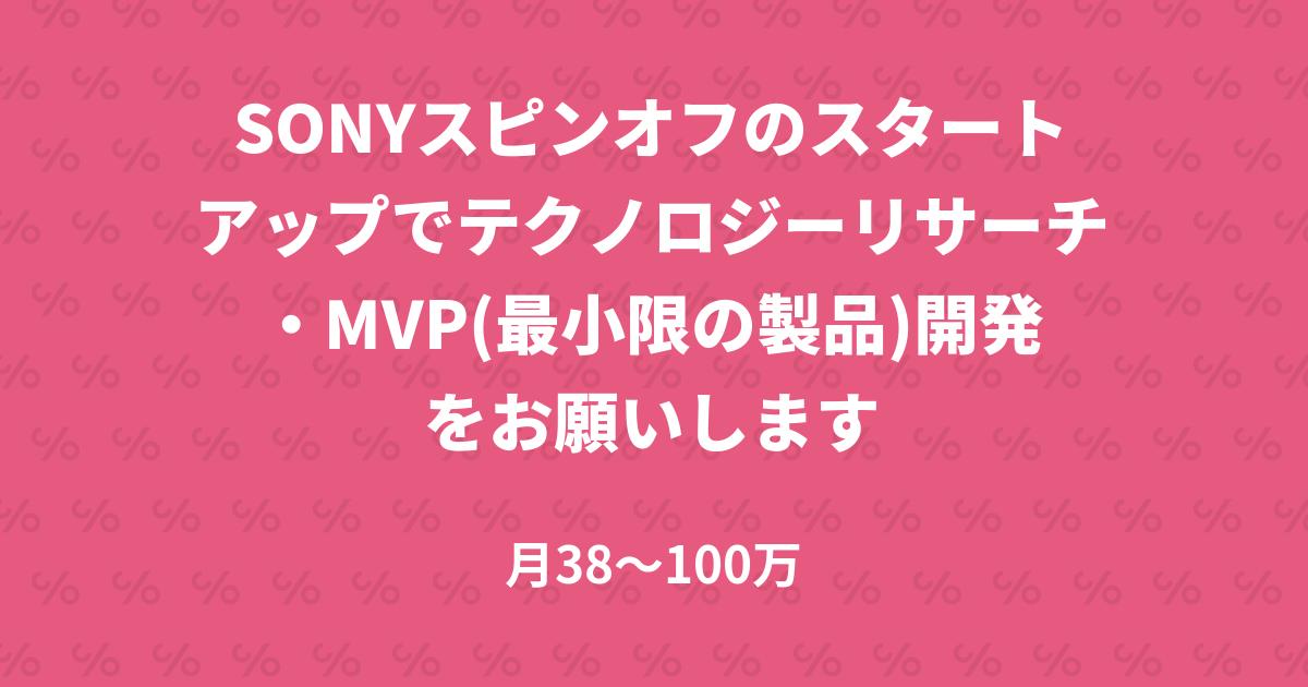 SONYスピンオフのスタートアップでテクノロジーリサーチ・MVP(最小限の製品)開発をお願いします