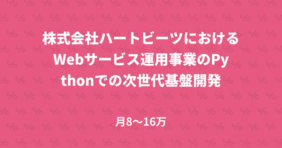 株式会社ハートビーツにおけるWebサービス運用事業のPythonでの次世代基盤開発