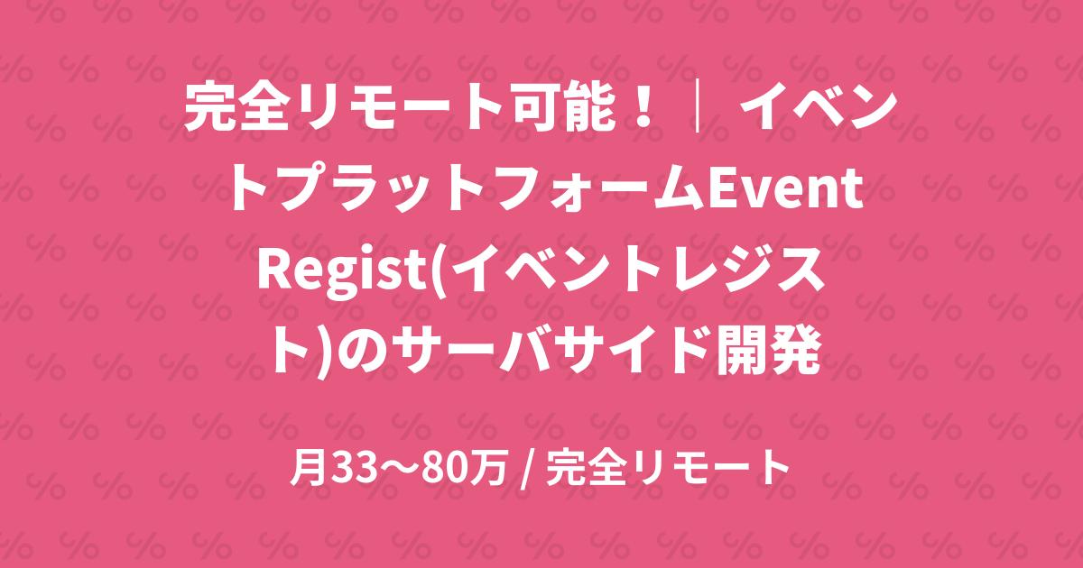 完全リモート可能!| イベントプラットフォームEventRegist(イベントレジスト)のサーバサイド開発