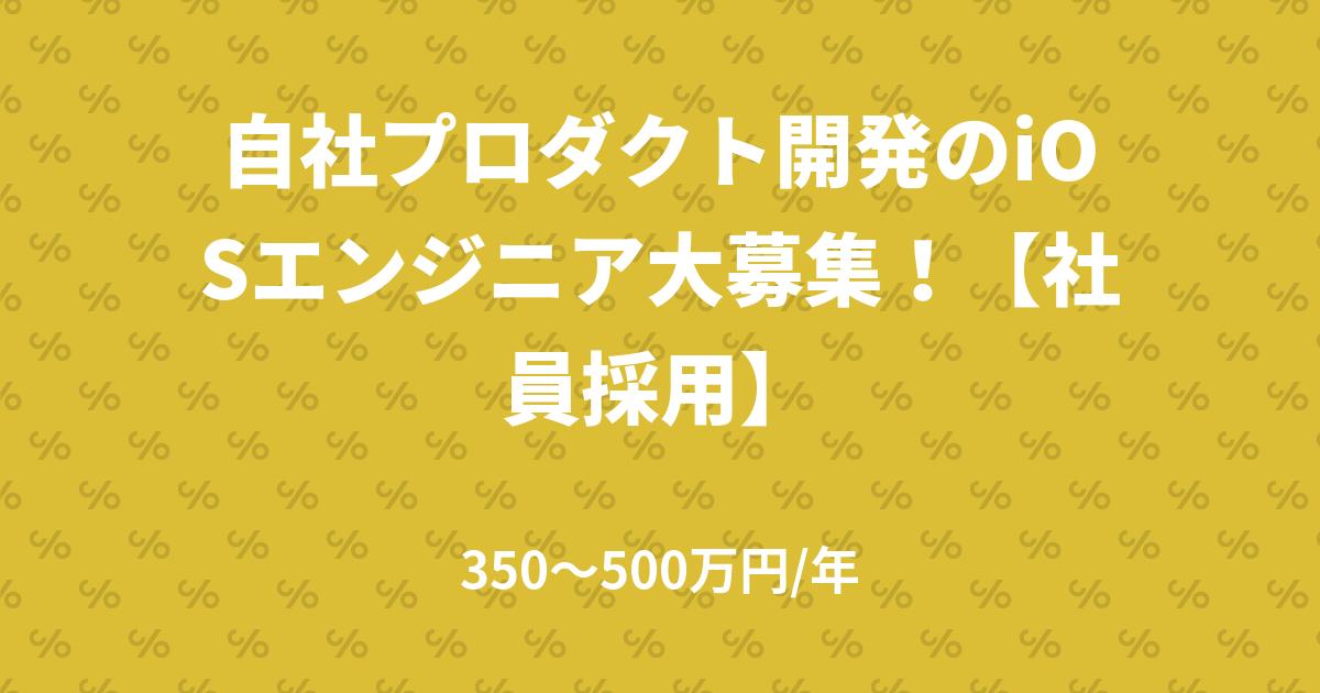 自社プロダクト開発のiOSエンジニア大募集!【社員採用】