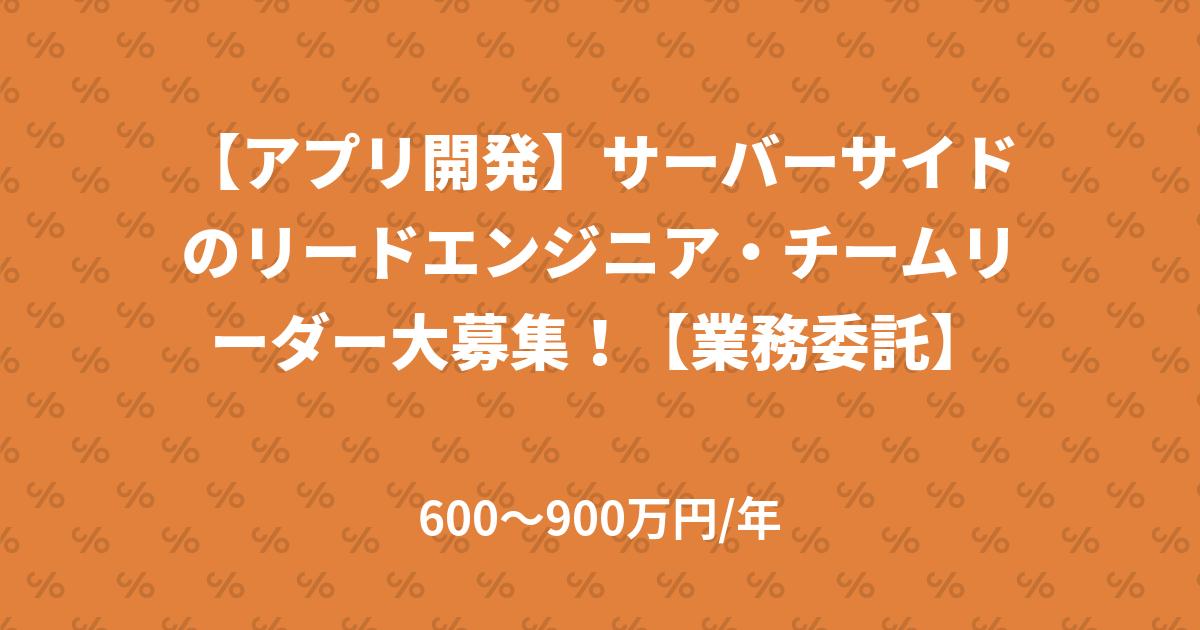 【アプリ開発】サーバーサイドのリードエンジニア・チームリーダー大募集!【業務委託】