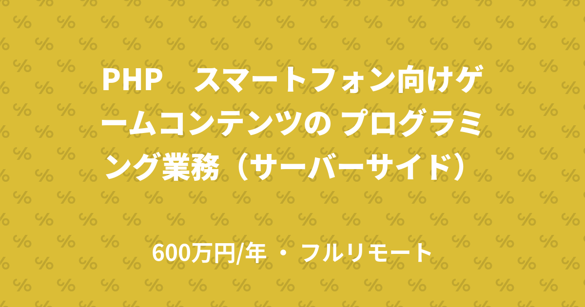 PHP スマートフォン向けゲームコンテンツの プログラミング業務(サーバーサイド)