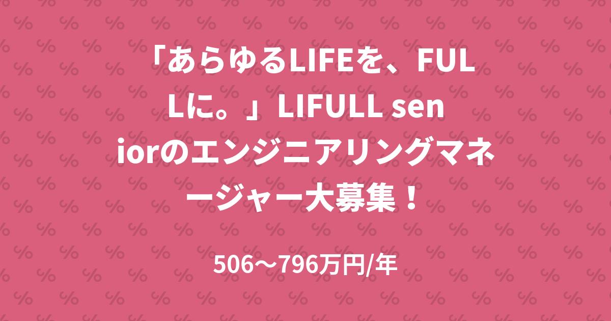 「あらゆるLIFEを、FULLに。」LIFULL seniorのエンジニアリングマネージャー大募集!