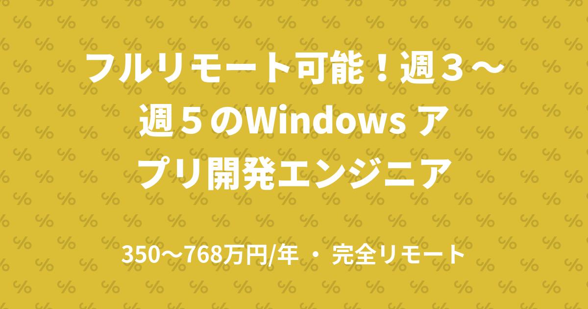 フルリモート可能!週3~週5のWindows アプリ開発エンジニア